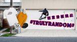 #TRULYRANDOM# 滑板挑战 – 你能在30秒内做个翻板吗?