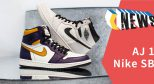 AJ1 联名 Nike SB 系列 – 致敬最初的 Nike 滑板鞋文化