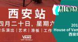 420 – 2019 House of Vans 首站西安!