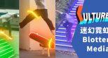迷幻霓虹 – 如何为徒有其表的网红滑板视频注入灵魂?