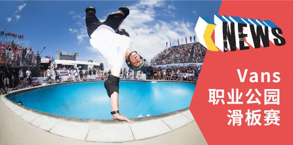 Tony Hawk 加入 Vans 职业公园滑板赛团队,5 月中国首秀!