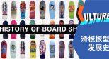 从滑板板型的发展看滑板的黄金年代