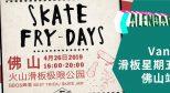 4 月 26 日 Vans「滑板星期五」首站热袭佛山!