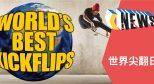 今天起又多了一个滑板节日 – 世界尖翻日