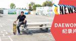 有史以来最具影响力的滑手之一 Daewon Song 将推出个人纪录片