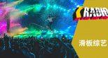 KickerTalk78 – 滑板综艺防踩雷指南(上)