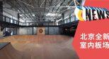 北京迎来全新室内板场 – StreetForce 原力街头能量馆