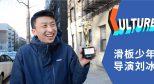 #中文字幕# 与奥斯卡最佳纪录片提名「滑板少年」导演刘冰的一天
