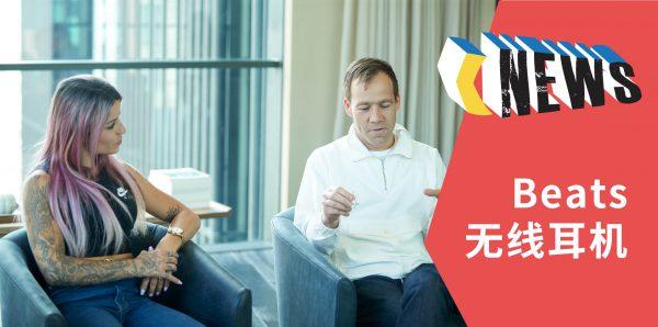 Beats 总裁亲自现身上海,主打运动和科技的 Powerbeats Pro 适合滑板吗?