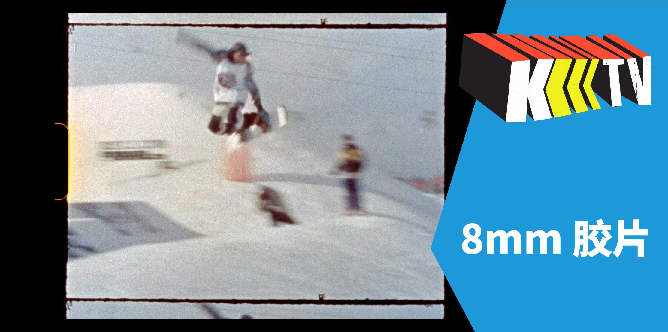 KTV – 8mm 胶片回忆 Vans Hi-Standard 单板滑雪