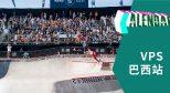 正在直播!Vans 职业公园滑板赛最强滑手登陆巴西圣保罗!