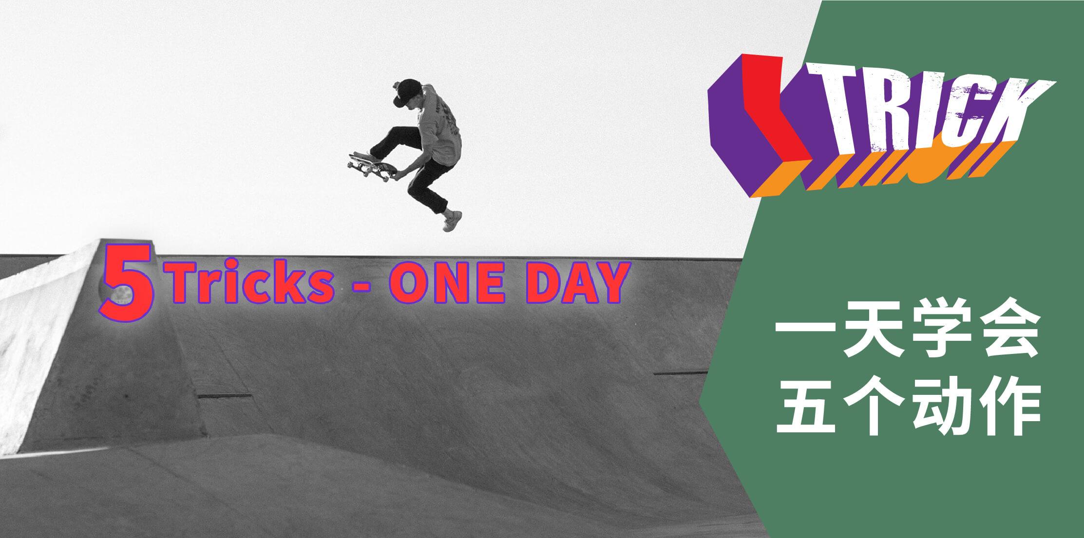 #中文字幕# 你能在一天内学会的五个简易滑板动作