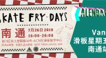 "Vans Skate Fry-Days""滑板星期五""即将登陆""北上海"" – 南通"