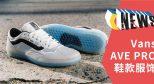 致敬传奇 – Vans Pro Skate 推出全新 AVE 签名鞋款及服饰系列