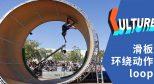 全世界只有十几位能做的滑板动作 – 大回环 loop 最值得被记住的时刻