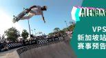 Vans 职业公园滑板赛连续三年登陆东南亚最具活力的国度——新加坡