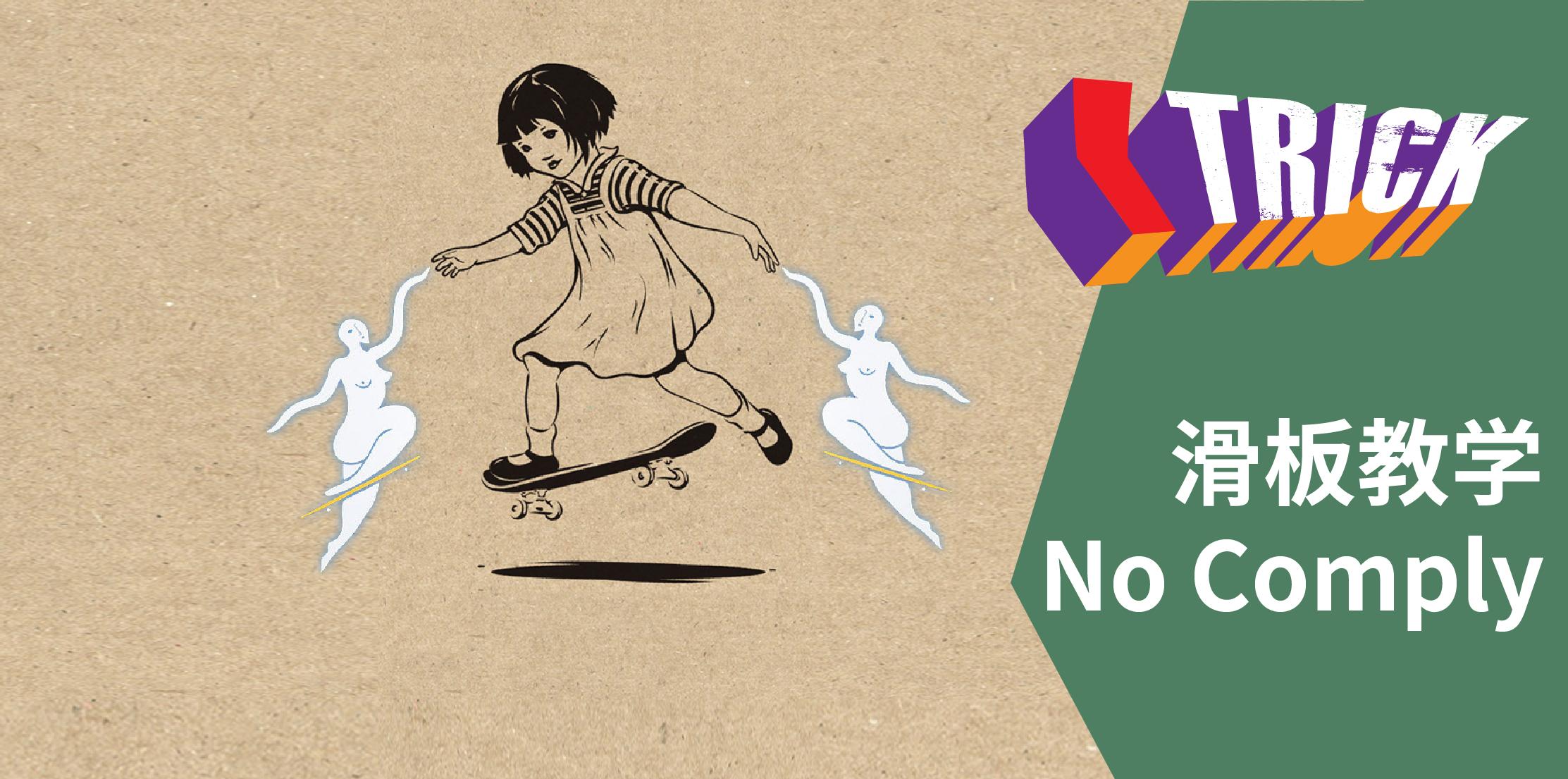 #中文字幕# 耍帅必备的简单滑板动作 No Comply 教学!