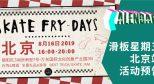 """8 月 16 号 – Vans「滑板星期五」""""低温""""登陆北京"""