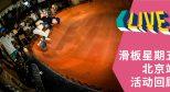 北京滑板星期五 – 没办法吃炸鸡看首映的碗池不是好碗池