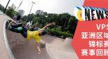 VPS 新加坡亚洲区锦标赛落幕,代表亚洲出战 VPS 总决赛的两个国家是?