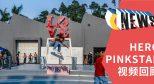热辣视频带你回顾 PINKSTAR x HERO 的滑板迷失之旅