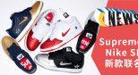 Supreme x Nike SB Dunk Low 明天发售,谁想先踢一个大乱?