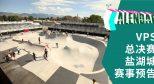 全球顶尖滑手齐聚盐湖城,2019 VPS 世界总决赛腾讯直播安排