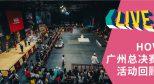 香槟配滑板,方片对黑桃 – 2019 HOV 广州总决赛