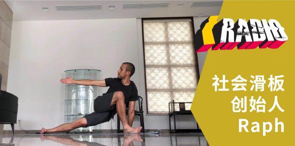 KickerTalk83 – 社会滑板老大 Raph 的滑板瑜伽课(视频)