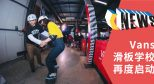 没有年龄限制且完全免费,Vans 滑板学校即将再度启动!