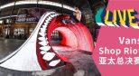 板店集结吉隆坡,六轮五城滑手鲨口脱险