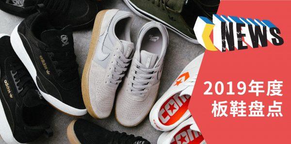2019 年度滑板鞋盘点 – 经典鞋款还要搭配科技,环保或成新潮