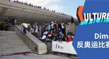 最大的「反奥运比赛」在2020东京奥运之前,率先呈现了滑板的真实面貌