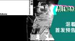 沤了六年的滑板纪实摄影集《沤着》本周六上海首发