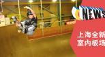 传说中的日本新生代实力滑手光顾上海全新室内板场 More Skatepark