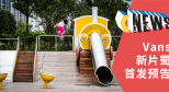 VansChina 麻辣之旅,「蜀」预告片发布