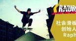 KickerTalk84 – 我就是一个根正苗红的社会主义滑板孩子