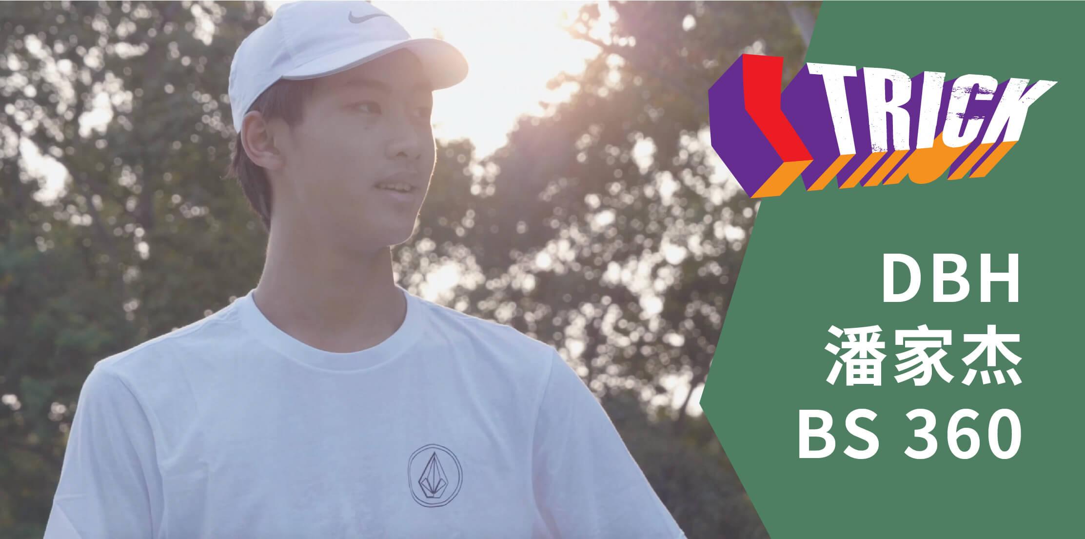 DBH 滑板教学 – 潘家杰教你做 Backside 360