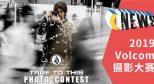 参加 Volcom #TTTPHOTO19# 摄影大赛赢徕卡相机!