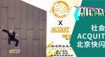 11 月 9 – 11 日,社会 x ACQUIT 北京快闪来袭