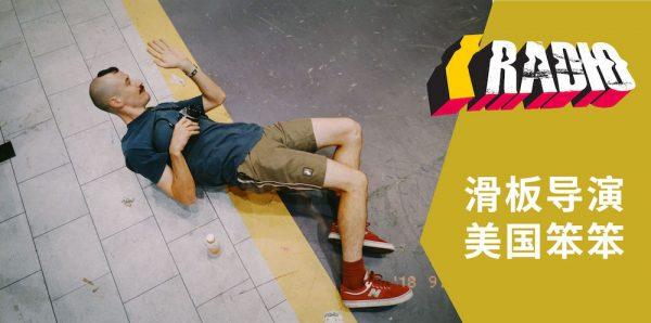 KickerTalk85 – 爱滑板的获奖纪录片导演,成都瓜娃子——笨笨
