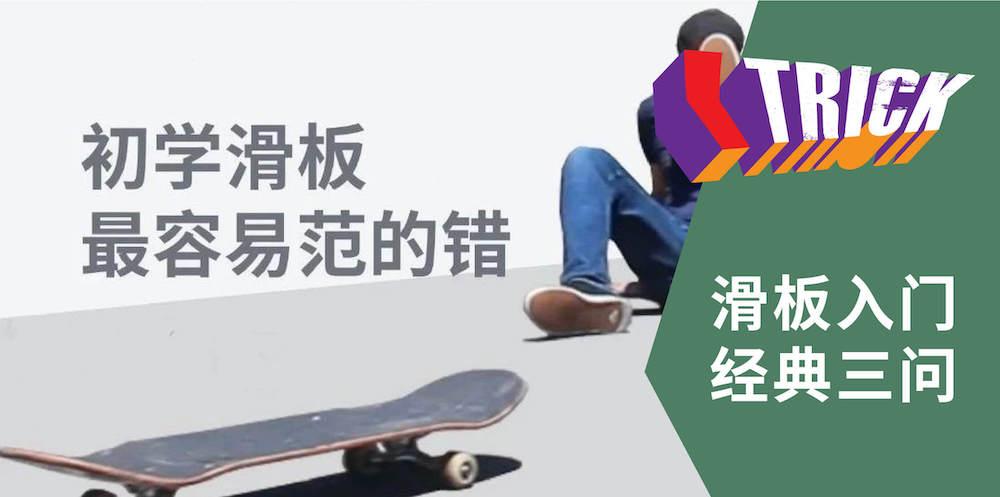 #中文字幕#滑板入门经典三问