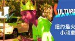 #中文字幕# 纽约小孩:滑手每个月至少应该拿35000美金