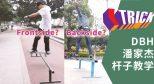 DBH 滑板教学 – 平地和道具上的 Frontside/Backside 到底有什么区别?