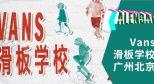 2019 VANS SKATE SKOOL 广州、北京两地校区开课啦!