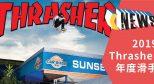 2019 THRASHER MAG 年度滑手 (SOTY) 就是他!