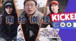 KickerGoods8 – 云南「拾捌怪」的滑板秘术