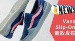 创意和实验精神的最高水准,Vans ArcAd Slip-On Exp Pro 限量鞋款