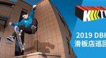 畅游六城,DBH 2019 滑板店巡回之旅!