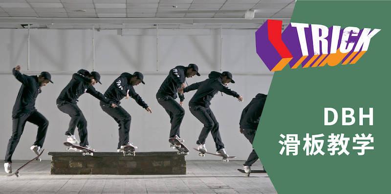 DBH 滑板教学 – 基础台子动作 Noseslide